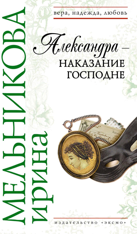 александра наказание господне скачать книгу бесплатно