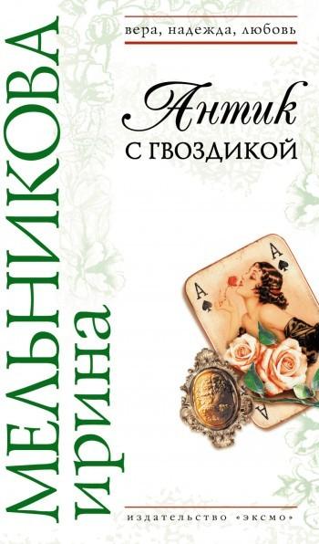 обложка книги static/bookimages/00/86/37/00863762.bin.dir/00863762.cover.jpg