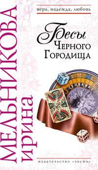 Мельникова, Ирина  - Бесы Черного Городища