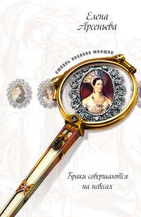 Арсеньева, Елена  - Золотая клетка для маленькой птички (Шарлотта-Александра Федоровна и Николай I)