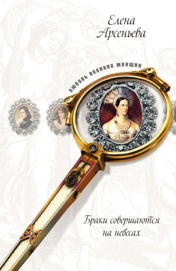 Скачать книгу Ожерелье раздора (Софья Палеолог и великий князь Иван III) автор Елена Арсеньева
