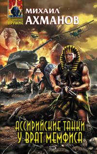 - Ассирийские танки у врат Мемфиса