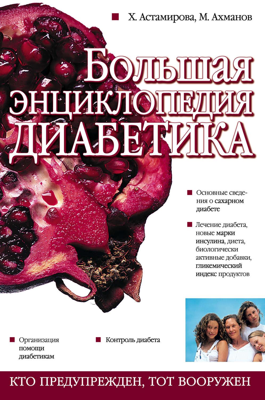 Учебник по истории 9 класс история россии читать онлайн