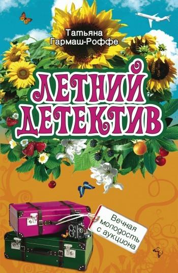 доступная книга Татьяна Гармаш-Роффе легко скачать