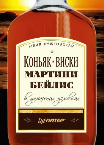 Юлия Лужковская Коньяк, виски, мартини, бейлис в домашних условиях