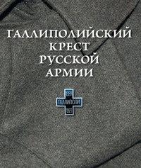 Отсутствует - Галлиполийский крест Русской Армии