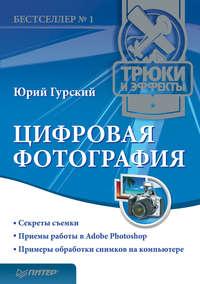 Гурский, Юрий  - Цифровая фотография. Трюки и эффекты