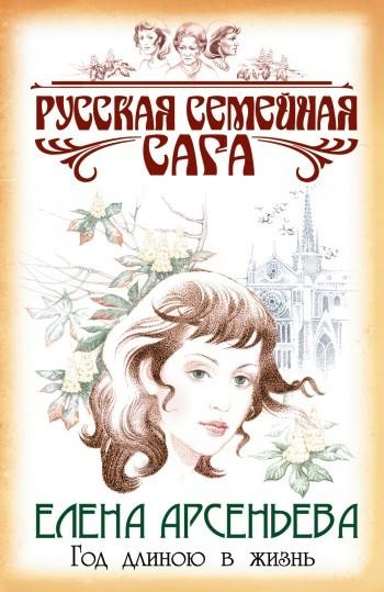 Елена Арсеньева - Год длиною в жизнь