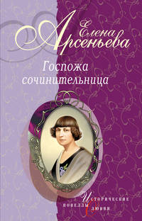 - Идеал фантазии (Екатерина Дашкова)