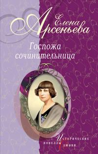 Арсеньева, Елена  - Костер неистовой любви (Марина Цветаева)