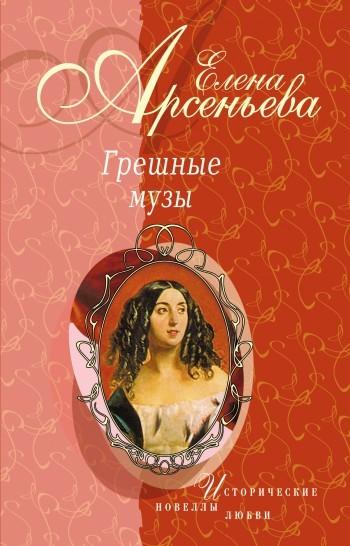 Елена Арсеньева - Черные глаза (Василий Суриков – Елизавета Шаре)
