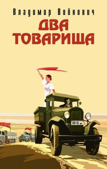 Владимир Войнович Два товарища ISBN: 5-699-20039-8 владимир войнович иванькиада