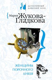 Жукова-Гладкова, Мария  - Женщины порочного князя