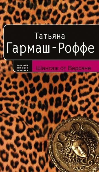 читать книгу Татьяна Гармаш-Роффе электронной скачивание