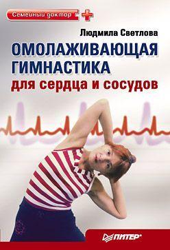 Омолаживающая гимнастика для сердца и сосудов случается спокойно и размеренно