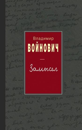 Владимир Войнович Замысел пусть все не так стихотворения