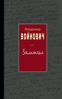Войнович, Владимир  - Замысел