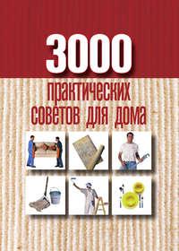 Отсутствует - 3000 практических советов для дома