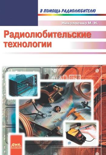 Михаил Николаевич Николаенко Радиолюбительские технологии