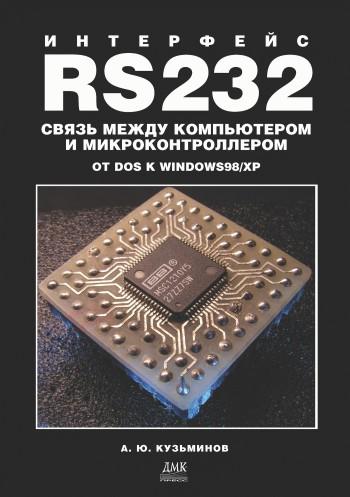 Алексей Юрьевич Кузьминов Интерфейс RS232: Связь между компьютером и микроконтроллером. От DOS к Windows 98/XP