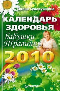 Сударушкина, Ирина  - Календарь здоровья бабушки Травинки на 2010 год