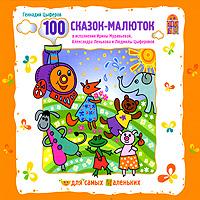 Геннадий Цыферов 100 сказок-малюток cd вимбо для самых маленьких г цыферов 100 сказок малюток