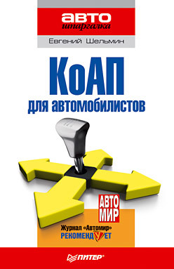 Евгений Шельмин КоАП для автомобилистов евгений шельмин коап для автомобилистов