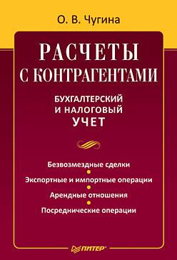 Ольга Владимировна Чугина бесплатно