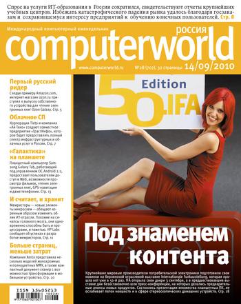 Открытые системы Журнал Computerworld Россия №28/2010