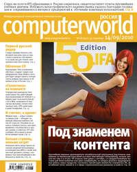 системы, Открытые  - Журнал Computerworld Россия №28/2010