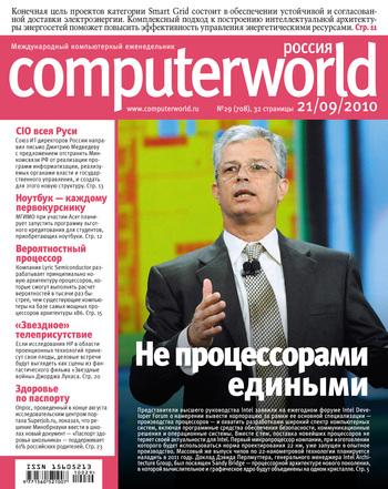 Журнал Computerworld Россия №29/2010