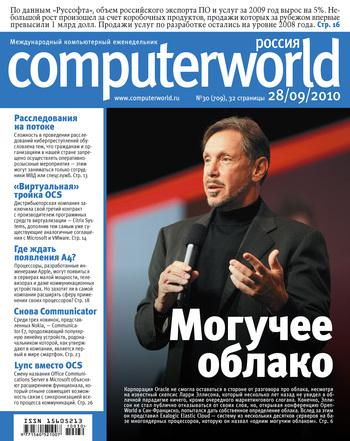 Обложка книги Журнал Computerworld Россия №30/2010, автор системы, Открытые