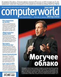 системы, Открытые  - Журнал Computerworld Россия №30/2010
