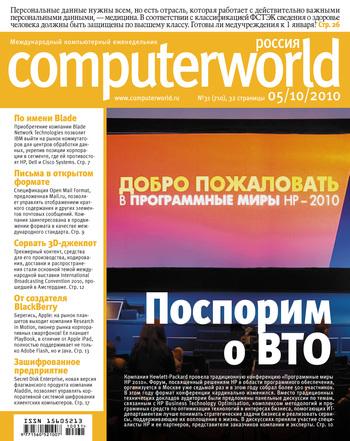 Открытые системы Журнал Computerworld Россия №31/2010 планшет