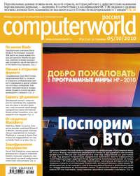 системы, Открытые  - Журнал Computerworld Россия №31/2010