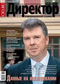 системы, Открытые  - Директор информационной службы №09/2010