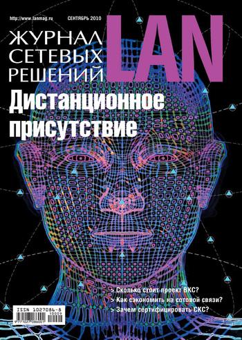Журнал сетевых решений / LAN №09/2010