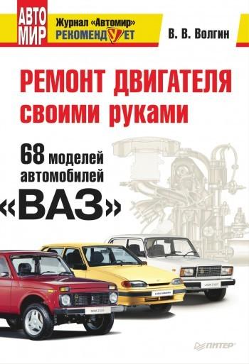 Владислав Волгин Ремонт двигателя своими руками. 68 моделей автомобилей «ВАЗ» купить адаптер для диагностики двигателя ваз