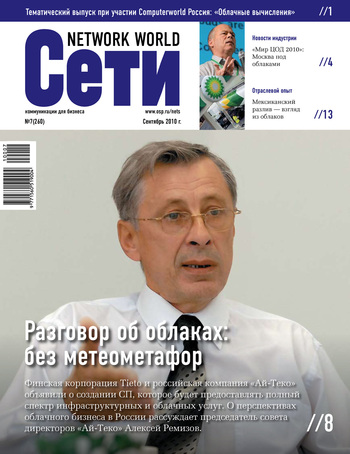 Сети / Network World №07/2010