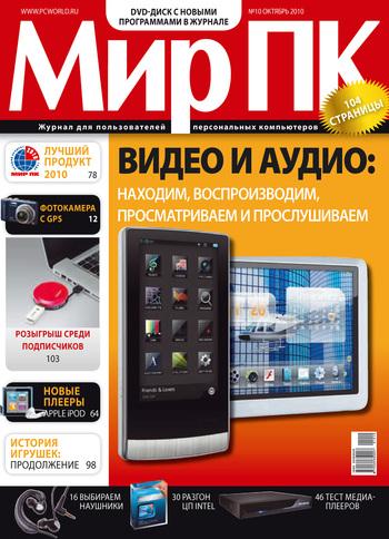 Журнал Мир ПК №10/2010
