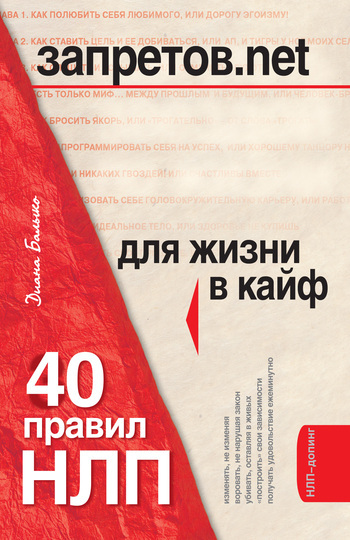 Запретов.net. 40 правил НЛП для жизни в кайф LitRes.ru 99.000
