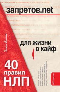 - Запретов.net. 40 правил НЛП для жизни в кайф