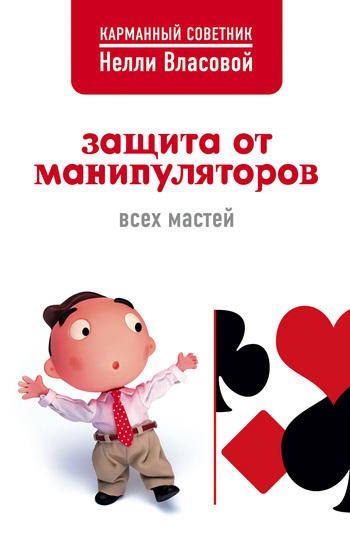 Защита от манипуляторов всех мастей LitRes.ru 44.000