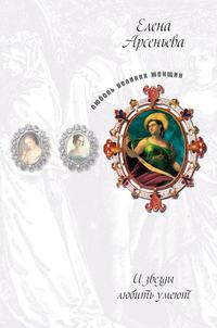 Арсеньева, Елена  - Саламандра (Айседора Дункан)