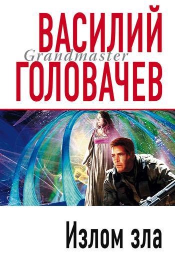 Василий Головачев Излом зла головачев василий васильевич излом зла