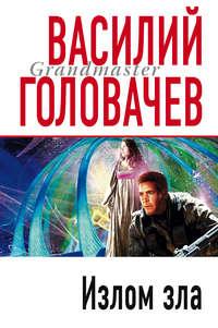Головачев, Василий  - Излом зла