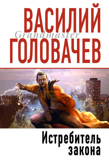 Василий Головачев Истребитель закона