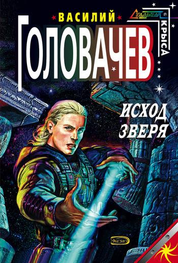 Василий Головачев Исход зверя василий головачев марсианский корабль