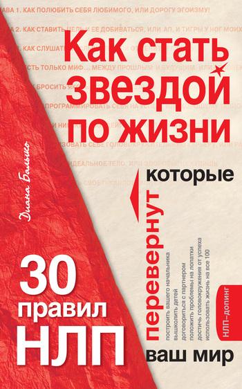 Как стать звездой по жизни? 30 правил НЛП, которые перевернут ваш мир LitRes.ru 99.000