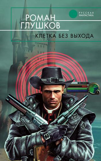 Скачать книгу Клетка без выхода автор Роман Глушков